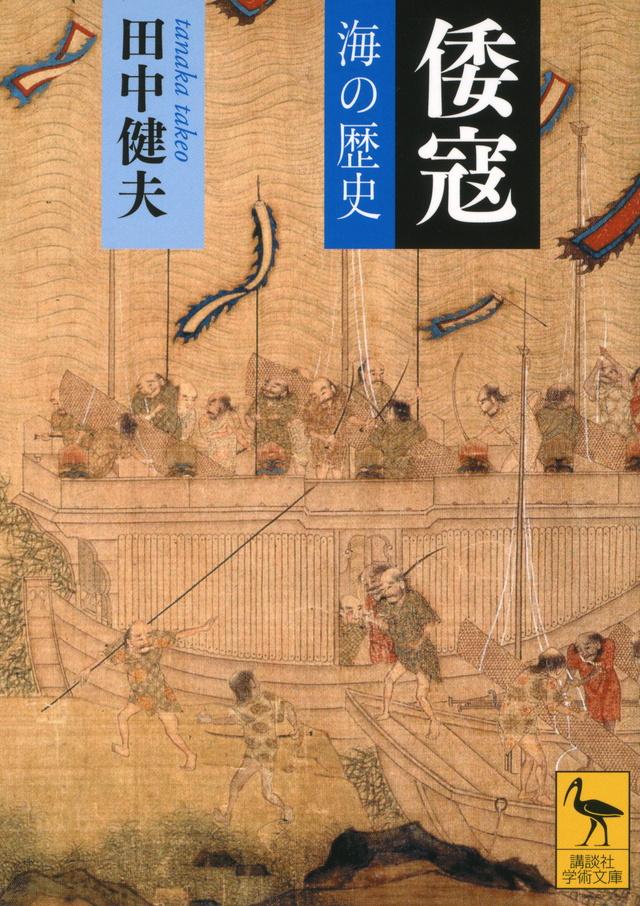 倭寇―海の歴史