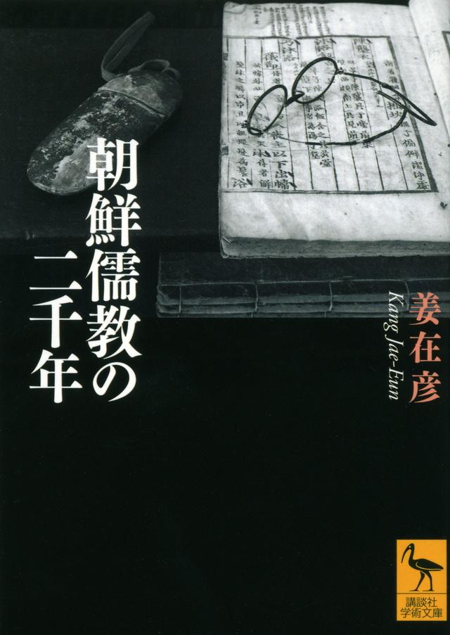 朝鮮儒教の二千年