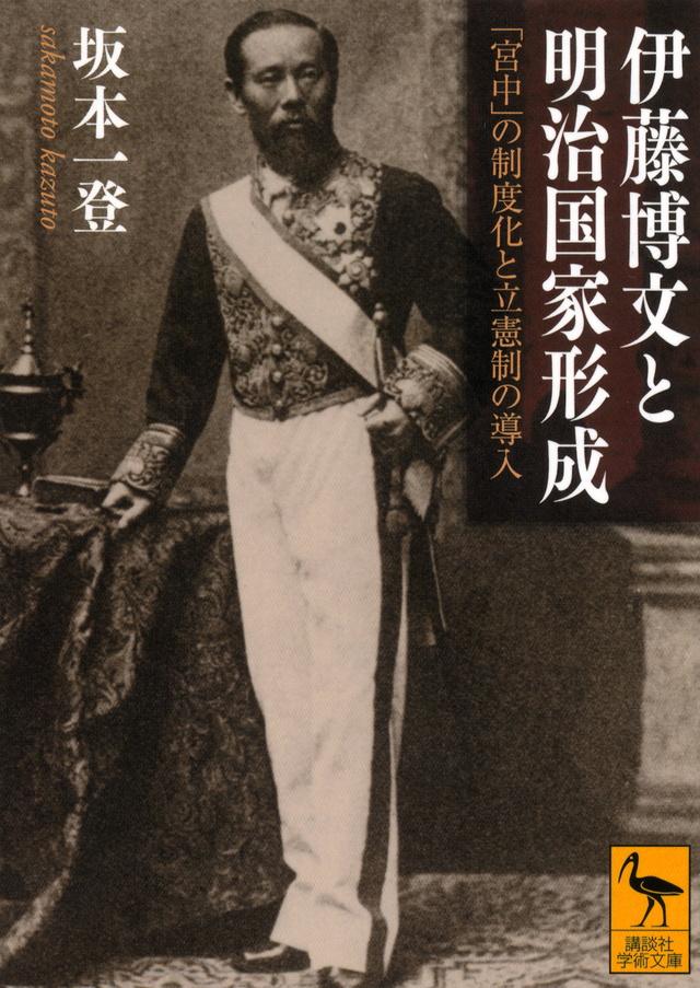 伊藤博文と明治国家形成―「宮中」の制度化と立憲制の導入
