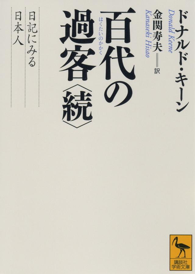百代の過客 〈続〉 日記にみる日本人