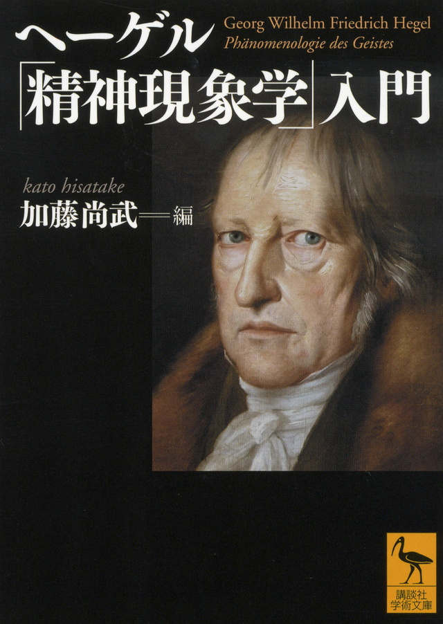 ヘーゲル「精神現象学」入門