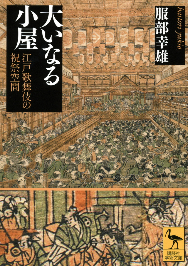大いなる小屋 江戸歌舞伎の祝祭空間