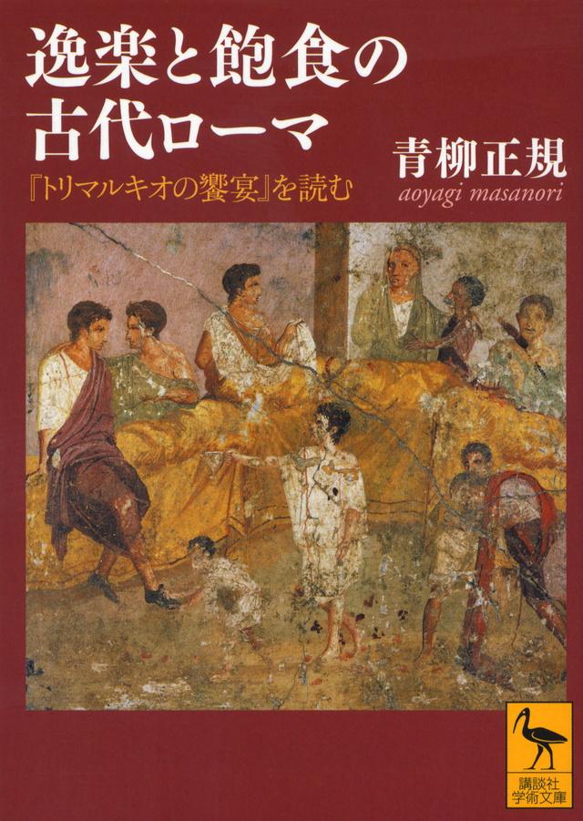 逸楽と飽食の古代ローマ―『トリマルキオの饗宴』を読む