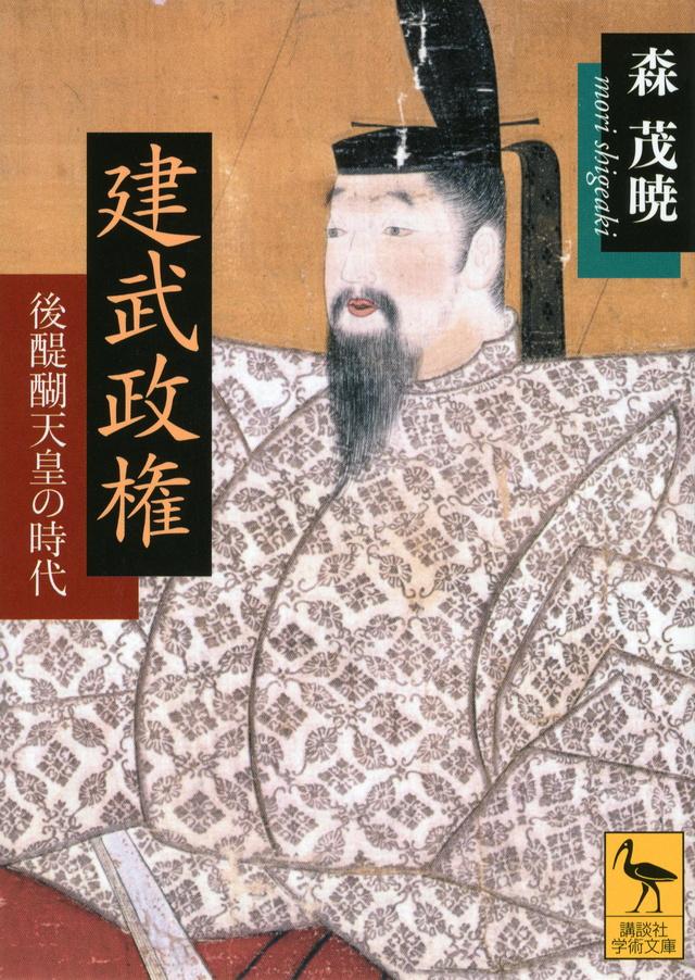建武政権――後醍醐天皇の時代