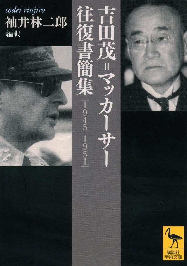 吉田茂=マッカーサー往復書簡集 [1945-1951]
