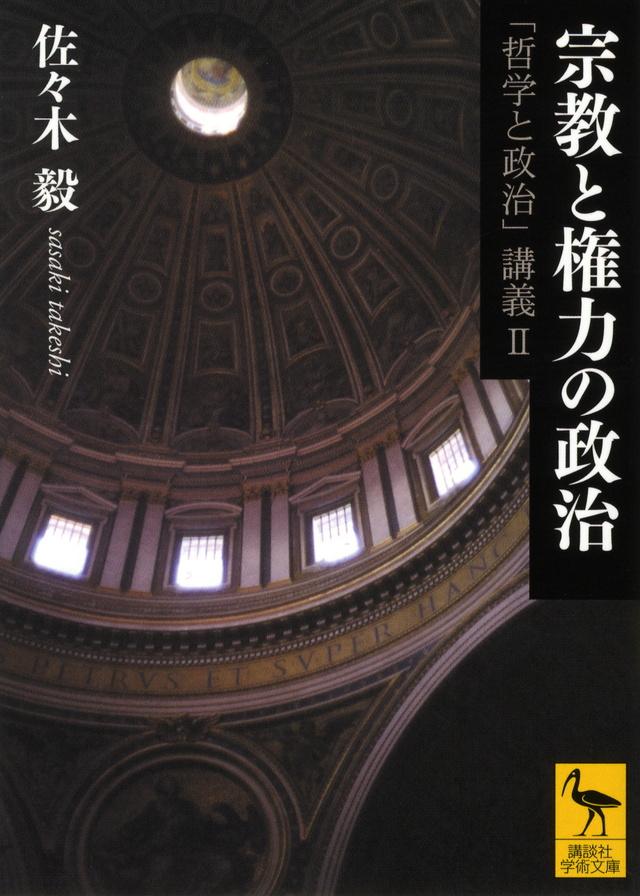 宗教と権力の政治―「哲学と政治」講義2