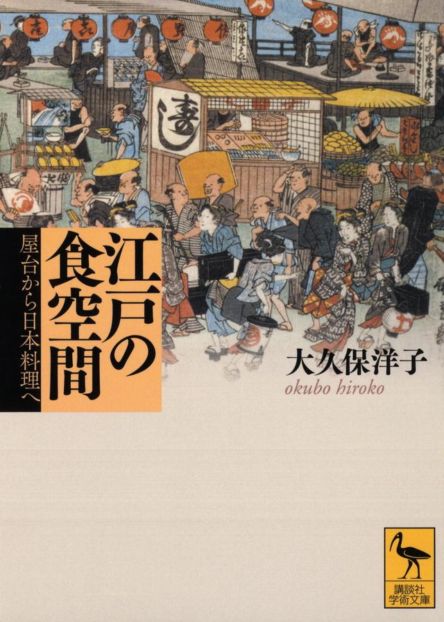 江戸の食空間――屋台から日本料理へ