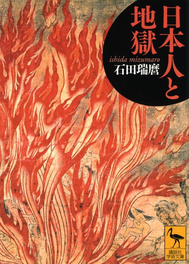 日本人と地獄