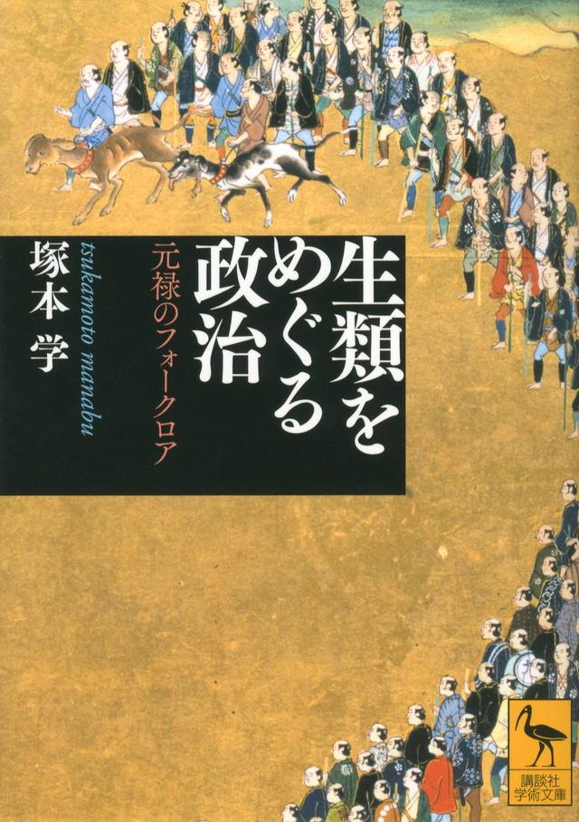 生類をめぐる政治――元禄のフォークロア