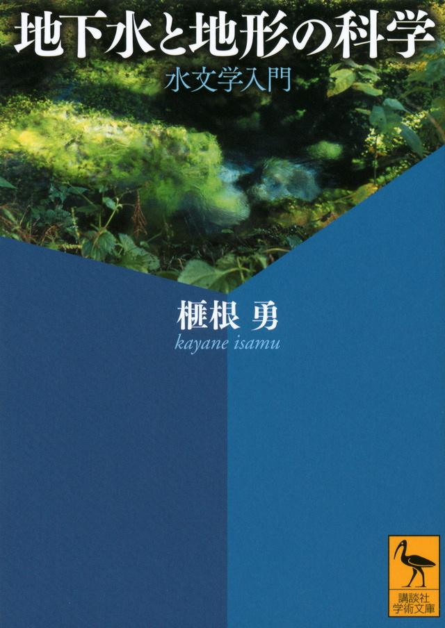 地下水と地形の科学 水文学入門