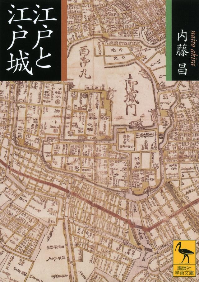 江戸と江戸城