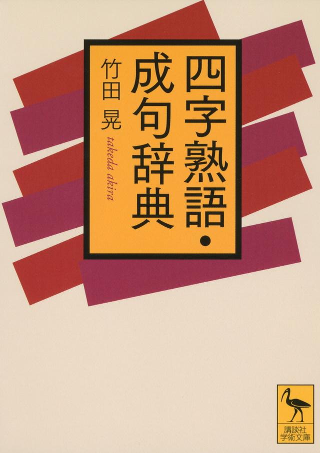 四字熟語・成句辞典