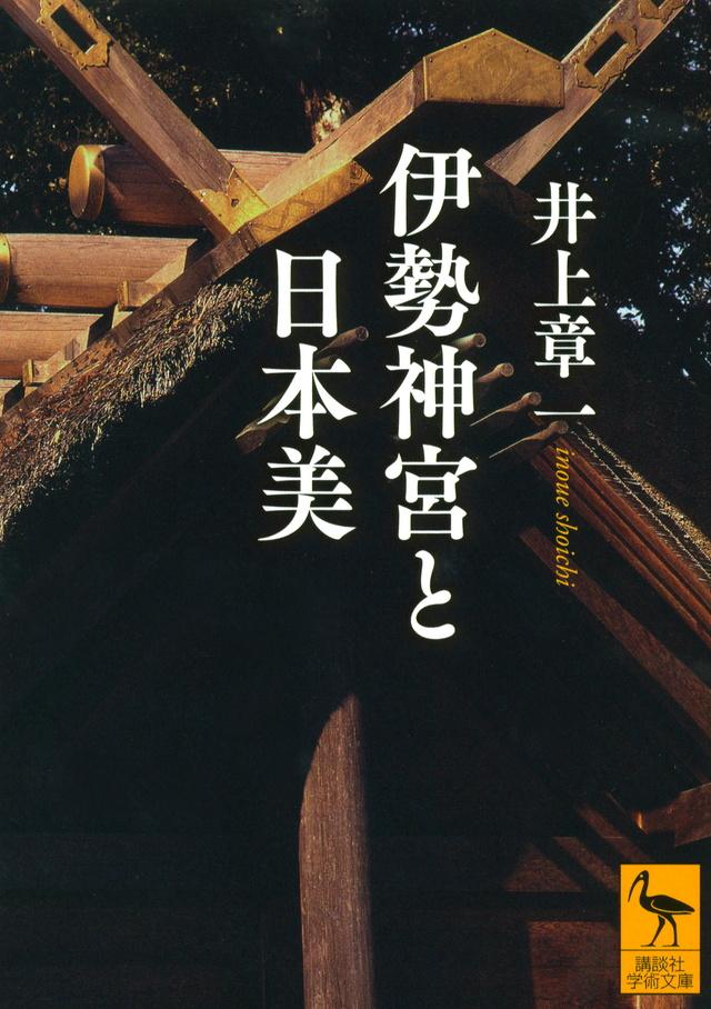 伊勢神宮と日本美