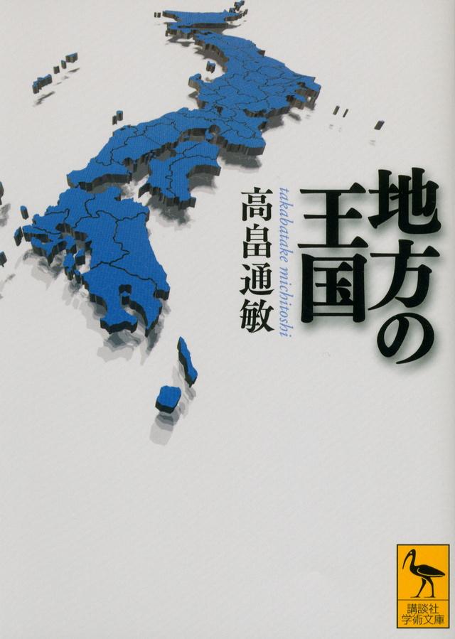 地方の王国
