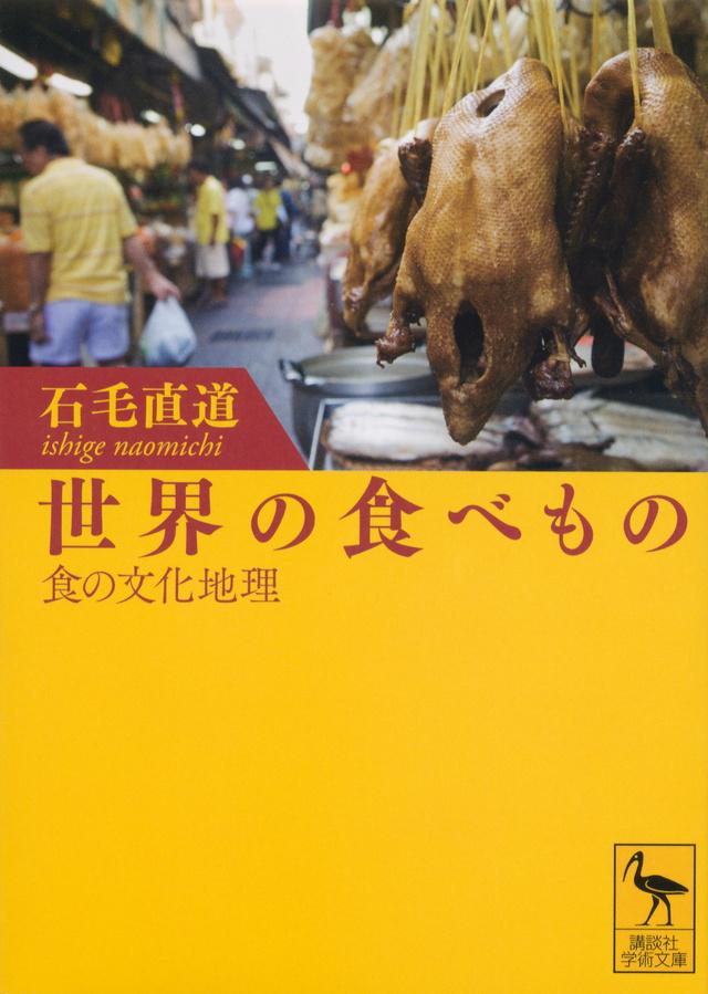 世界の食べもの――食の文化地理