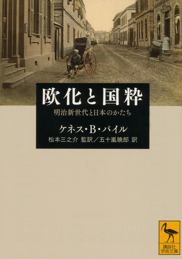 欧化と国粋――明治新世代と日本のかたち