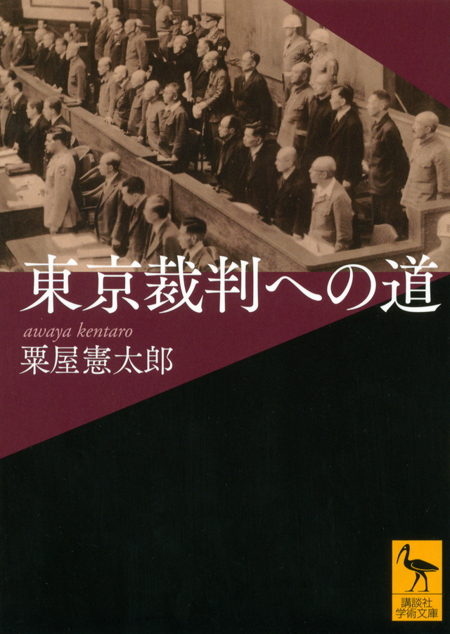 東京裁判への道