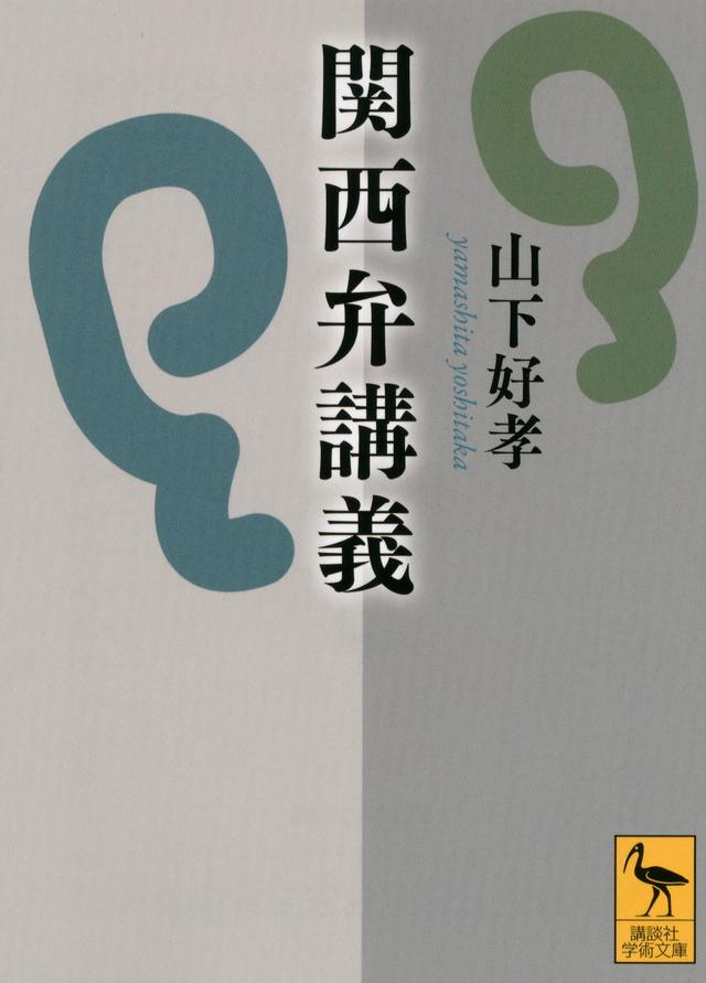 関西弁講義