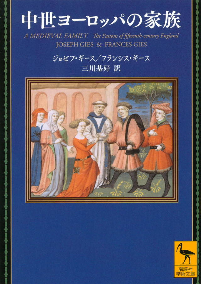 中世ヨーロッパの家族