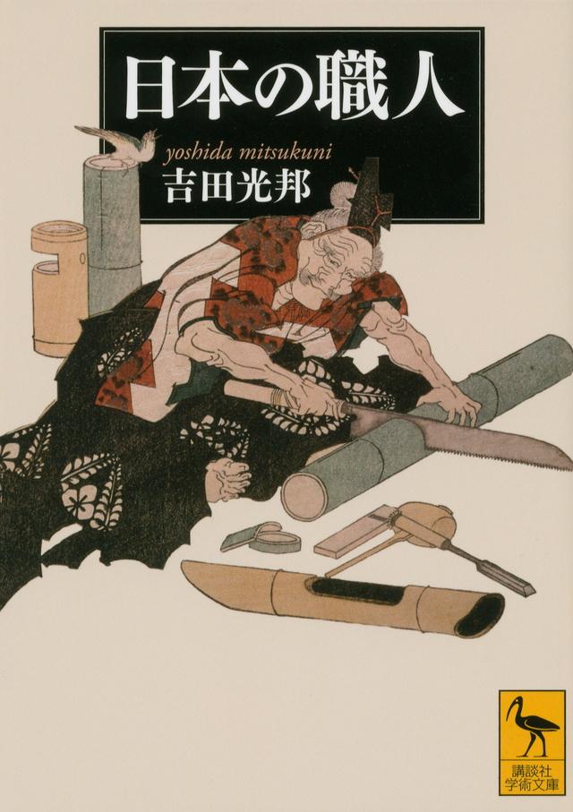 日本の職人