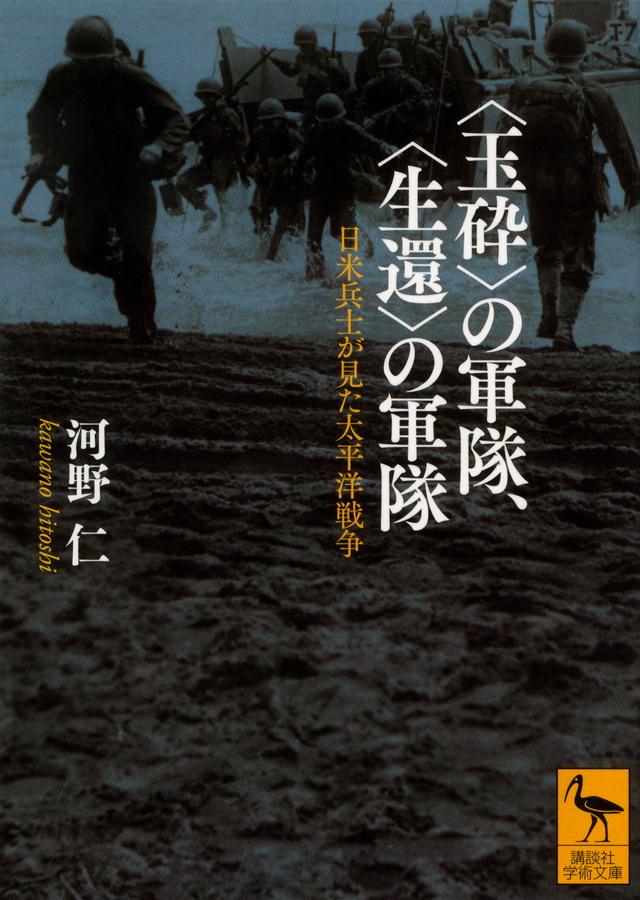 〈玉砕〉の軍隊、〈生還〉の軍隊――日米兵士が見た太平洋戦争