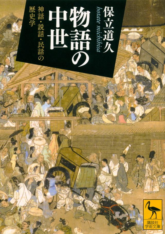 物語の中世 神話・説話・民話の歴史学
