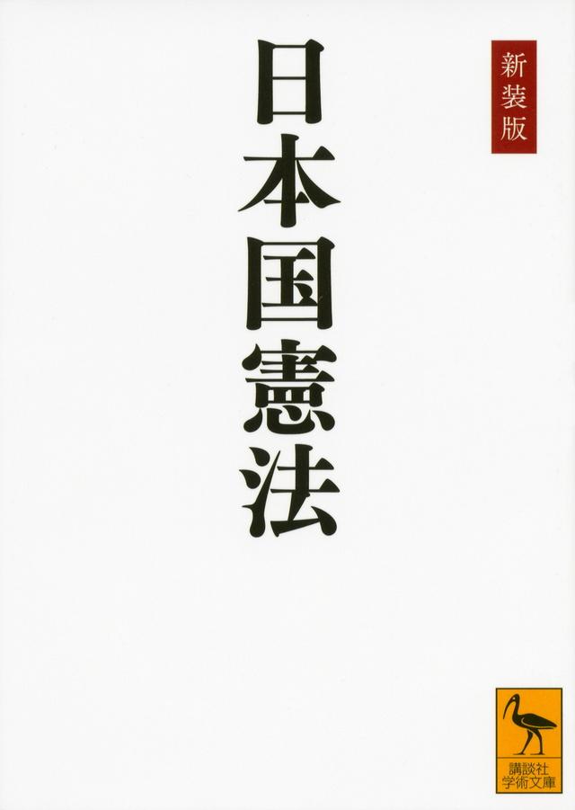 新装版 日本国憲法