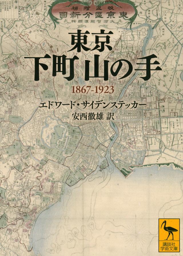 東京 下町山の手 1867-1923