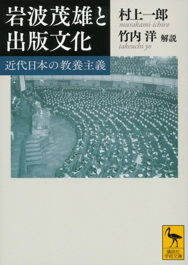 岩波茂雄と出版文化 近代日本の教養主義