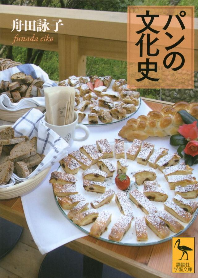 パンの文化史