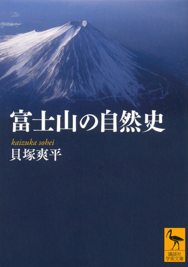 富士山の自然史