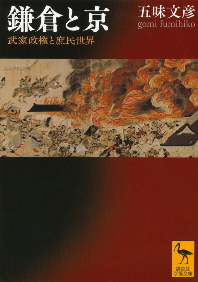 鎌倉と京 武家政権と庶民世界