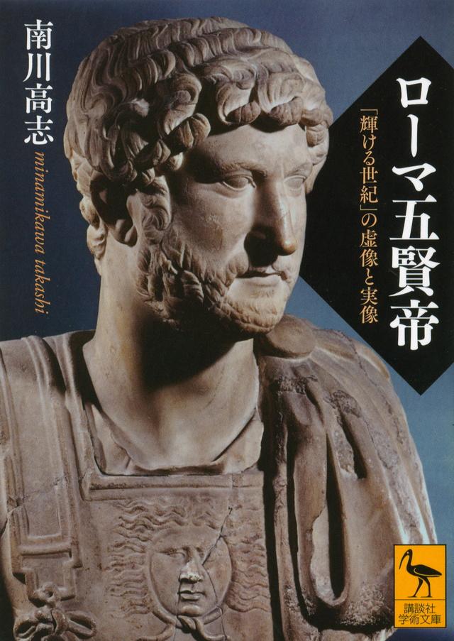 ローマ五賢帝 「輝ける世紀」の虚像と実像