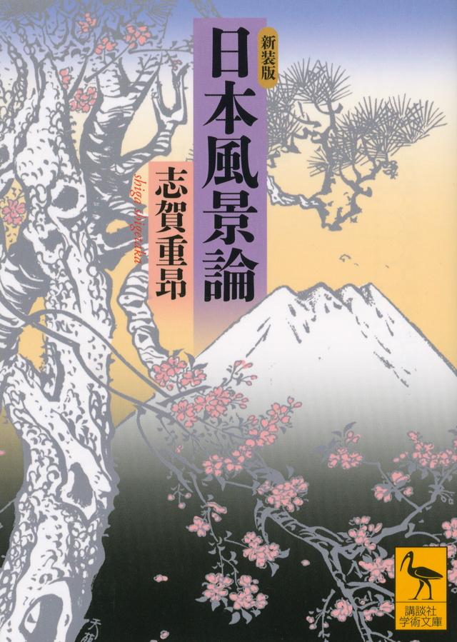 日本風景論 新装版