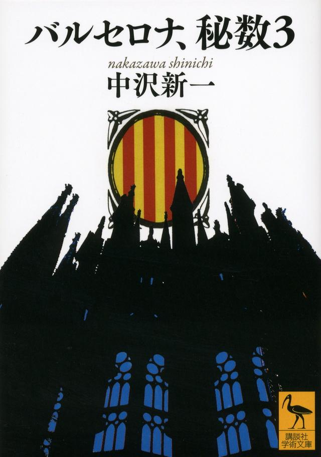 バルセロナ、秘数3