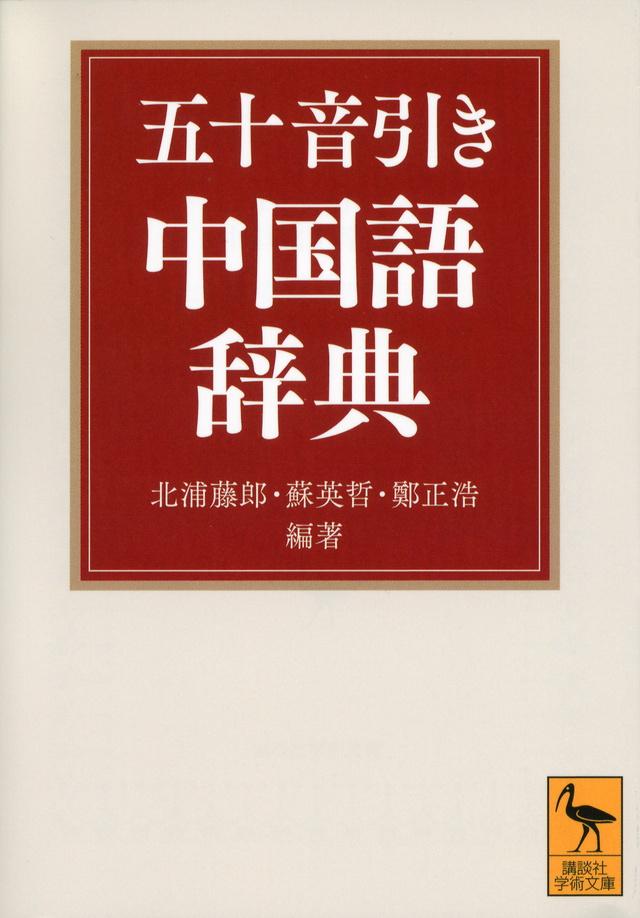 五十音引き中国語辞典