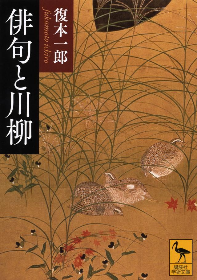 俳句と川柳