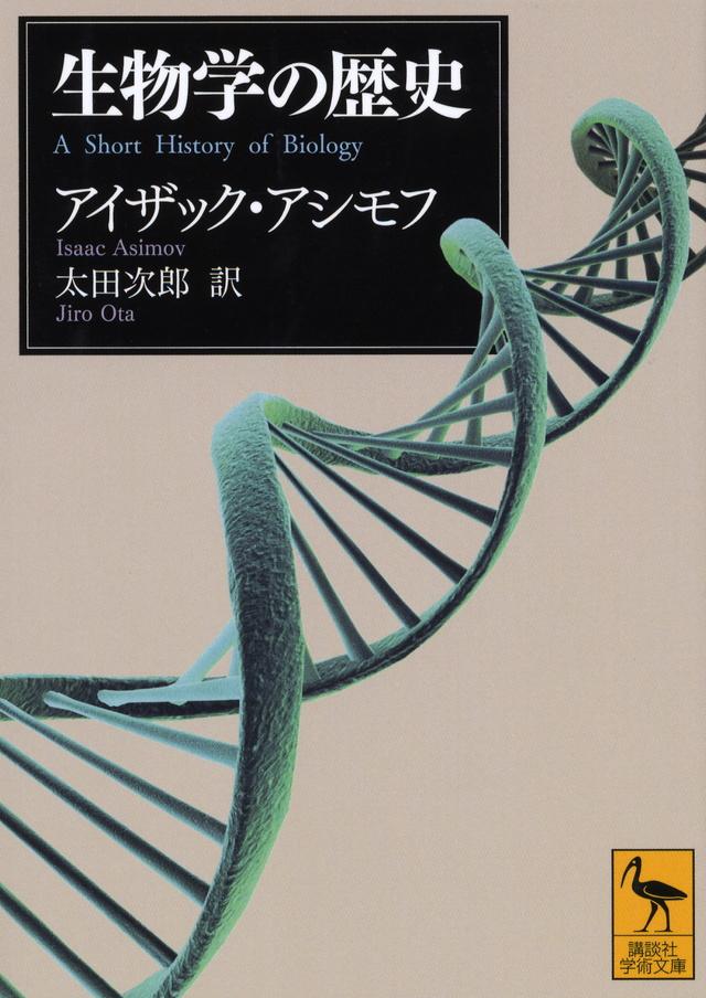 生物学の歴史