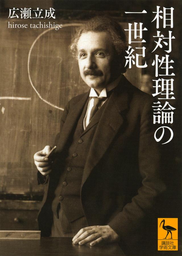 相対性理論の一世紀