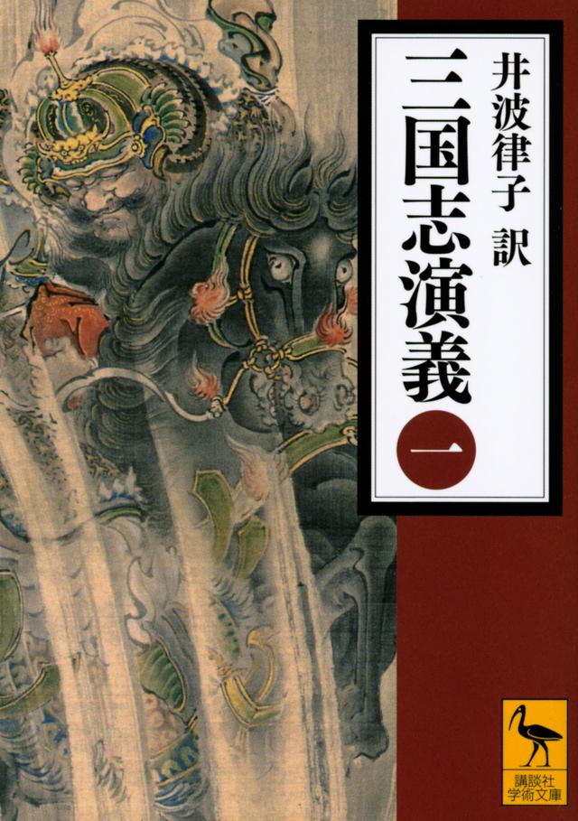 日本人に愛された血沸き肉躍る、波乱万丈の物語