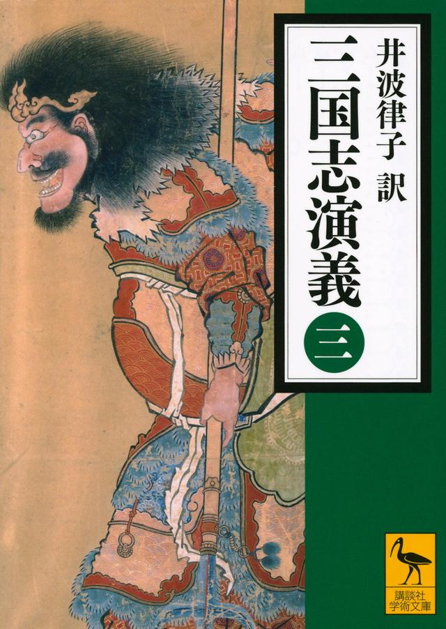 三国志演義 (三)