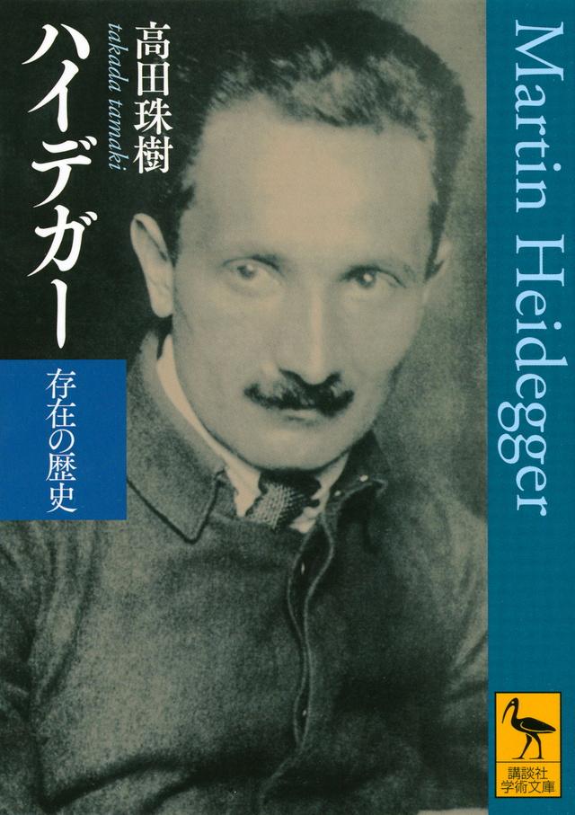 ハイデガー 存在の歴史