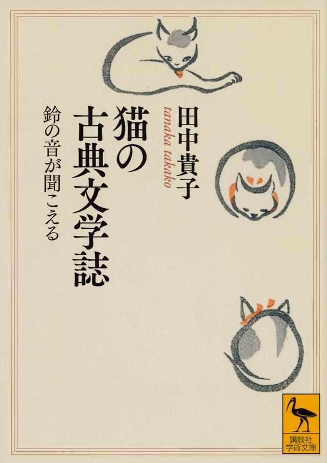 猫の古典文学誌 鈴の音が聞こえる