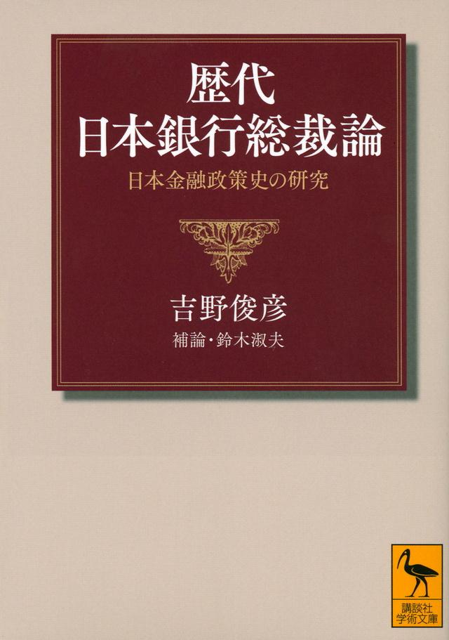 歴代日本銀行総裁論 日本金融政策史の研究