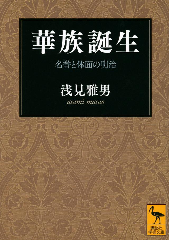 華族誕生 名誉と体面の明治