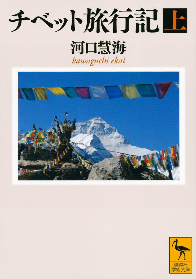 チベット旅行記(上)