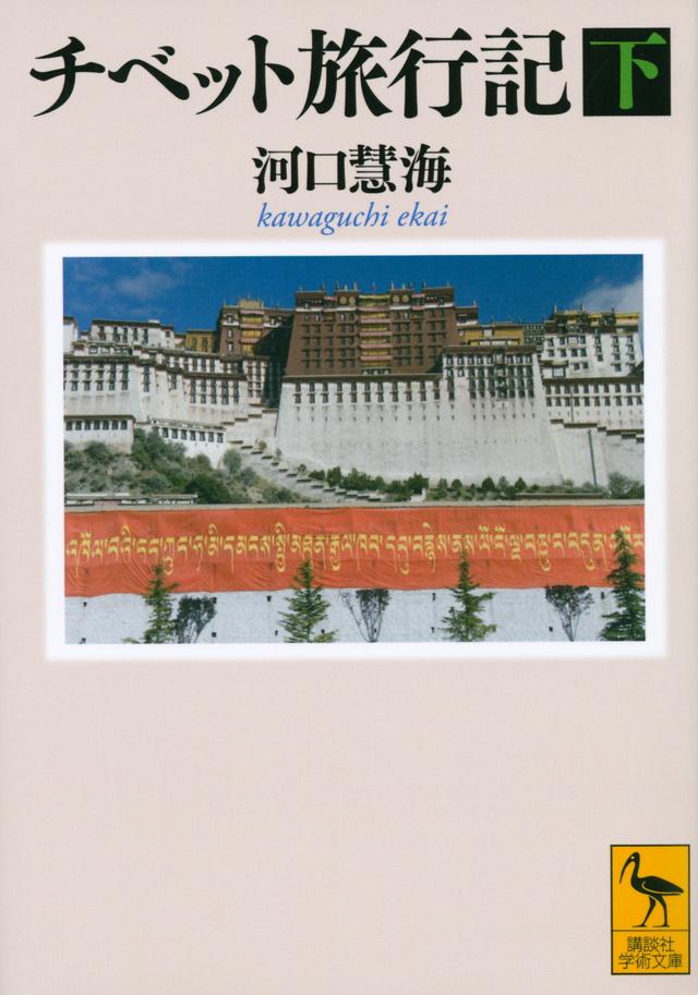 チベット旅行記(下)