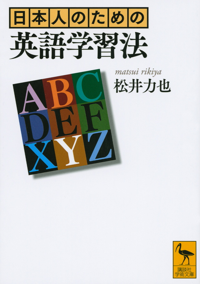 日本人のための英語学習法