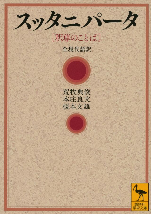 スッタニパータ [釈尊のことば] 全現代語訳