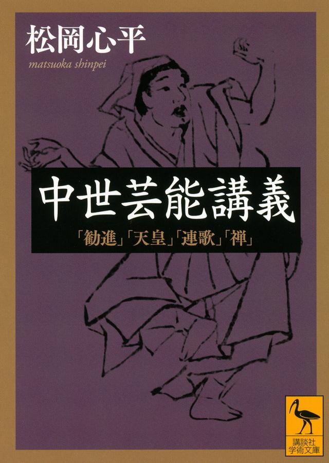 中世芸能講義 「勧進」「天皇」「連歌」「禅」